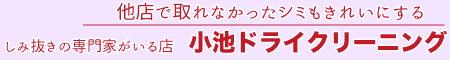 茅野市・原村・富士見町:シミ抜きとクリーニングの専門店